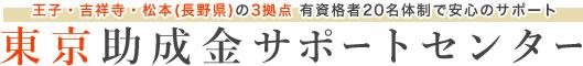 王子・吉祥寺・松本(長野県)の3拠点 有資格者20名体制で安心のサポート 東京助成金サポートセンター