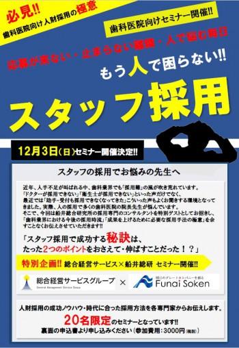 船井総研協業セミナー表